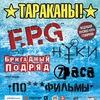FROST FEST - Москва - 2017!