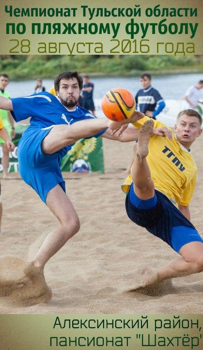 Афиша Тула ЧЕМПИОНАТ Тулы по пляжному футболу