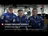 Рождество в полете: космонавты рассказали Патриарху о погоде на борту и за бортом МСК