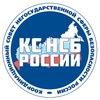 Координационный совет НСБ России
