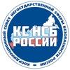 Совет ЭБУР КС НСБ России