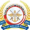 Автошкола ДОСААФ России Георгиевского округа