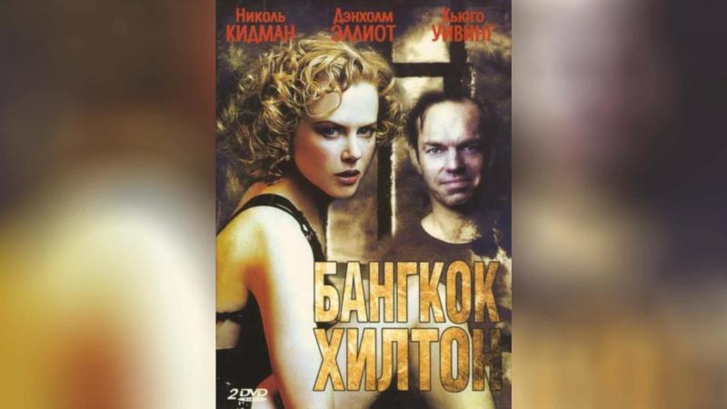 Бангкок Хилтон (1989) | Bangkok Hilton
