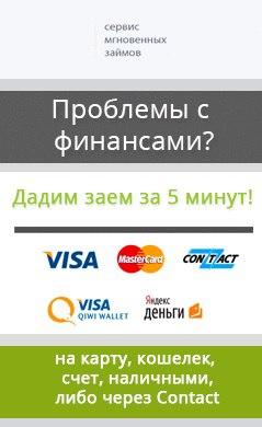 http://bit.ly/online_zaimy БЕСПЛАТНЫЕ Круглосуточные онлайн займы до 1