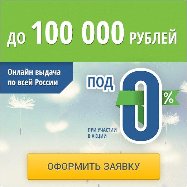 http://bit.ly/100000rubley 208 Одобрено заявок сервисом на займы сегод