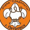 """Отряд скаутов Петровска """"Следопыты"""""""