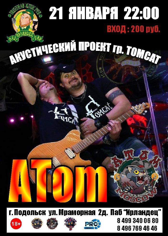 21.01 – ATom в Ирландце – Подольск