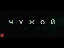 Чужой: Завет Alien: Covenant (2017) Трейлер