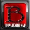 ПИРАТСКИЙ ЧАТ ФИЛЬМЫ МУЗЫКА, FORUM VIP XXX