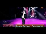 Эльдар Далгатов - Расставание