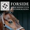 конный клуб FORSIDE
