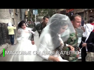 Алеппо гуляет: в городе прошли массовые свадьбы