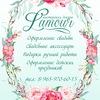 Оформление свадеб в Омске L`amour