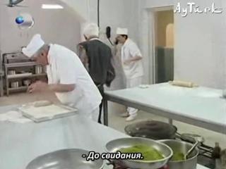 Зять иностранец - Yabanci damat - 25 серия с русскими субтитрами.