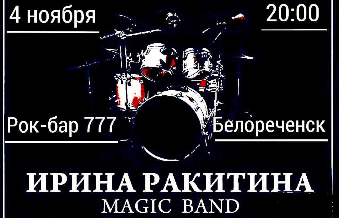 "Ирина Ракитина и ""Magic Band"" @ Рок-бар 777"