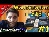 Миноксидил в УФЕ/ MINOXIDIL in UFA/ Средство от роста волос/ Эксперимент