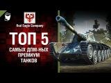 ТОП 5 Самых ДПМ-ных премиум танков -  Выпуск №70 - от Red Eagle World of Tanks