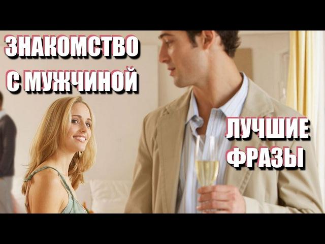 10 ЛУЧШИХ ФРАЗ ДЛЯ ЗНАКОМСТВА С МУЖЧИНОЙ. Как познакомиться с мужчиной. Техники женского пикапа
