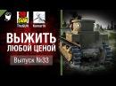 Выжить любой ценой №33 - от TheGun и Komar1K World of Tanks worldoftanks wot танки — wot-vod