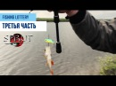 Рыбацкая лотерея, III часть. Fishing lottery, vol. 3
