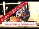 СЕРИЯ 3 Окна в ГАЗОБЕТОН REHAU Киев Устройство монтажного шва