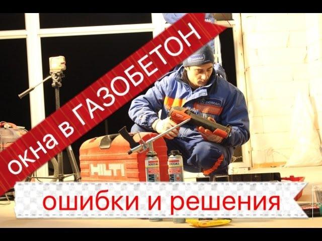 СЕРИЯ-3 Окна в ГАЗОБЕТОН REHAU Киев. Устройство монтажного шва