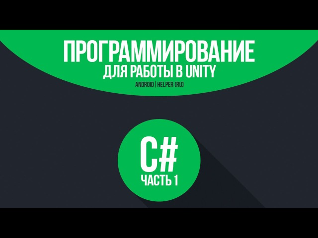 [C] (C sharp для Unity) | 1 - Основы программирования