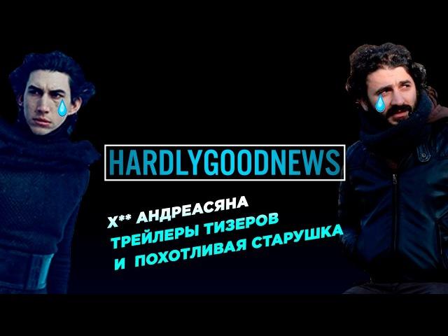 Скандалы, Интриги, Андреасян. HardlyGoodNews