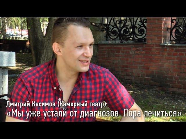 Дмитрий Касимов. Интервью