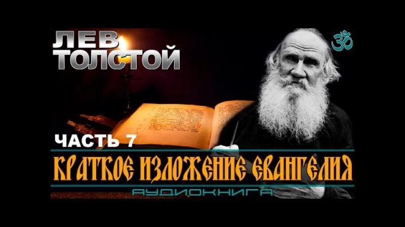 Лев Толстой — Краткое изложение Евангелия (аудиокнига). Часть 7