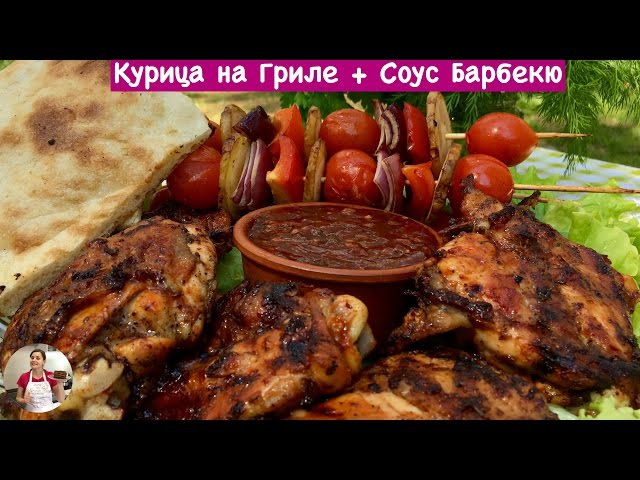 Вкусная Курица на Гриле Соус Барбекю (Chicken on the Grill Barbecue Sauce)