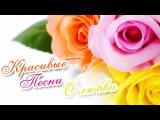 Очень красивые новые песни о Любви ~ Шансон 2017