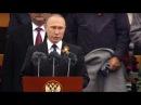 Выступление ПУТИНА на Параде Победы 9 мая 2017 в Москве, видео Красная площадь