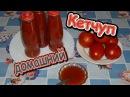 Кетчуп домашний. Самый простой и вкусный рецепт