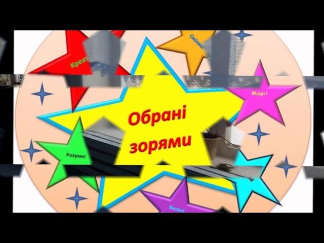 Обрані зорями відкривають Україну