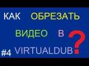 Как обрезать видео в VirtualDub