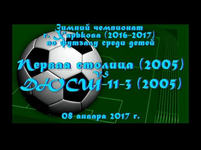 Первая столица 2005 vs ДЮСШ 11 3 2005 08 01 2017