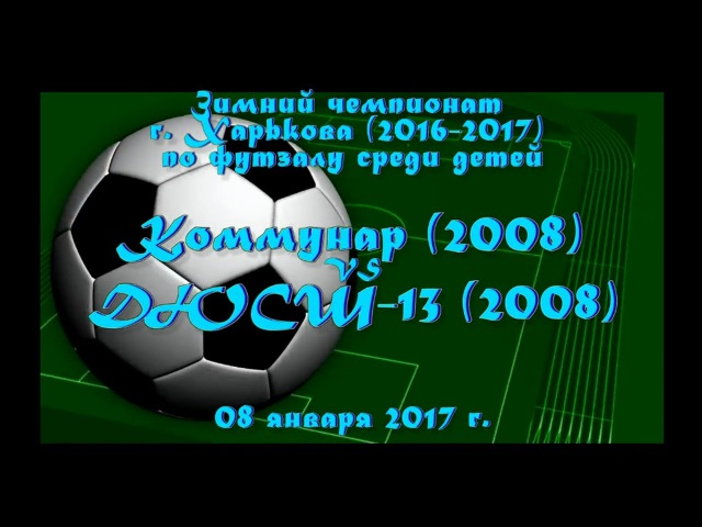 ДЮСШ-13 (2008) vs Коммунар (2008) (08-01-2017)