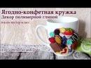 Кружка с ягодами и конфетами из полимерной глины / Cup with berries and candy. Polymer clay tutorial