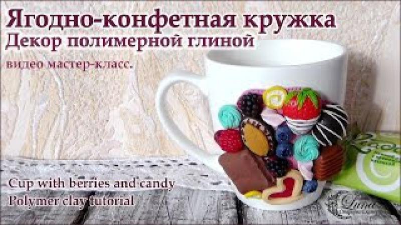 Кружка с ягодами и конфетами из полимерной глины Cup with berries and candy. Polymer clay tutorial