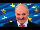 Заляцанні Аляксандра Лукашэнкі перад Захадам даюць плён / Аб'ектыў < Белсат>