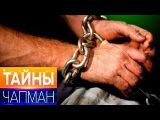 Тайны Чапман - Рабы XXI века (03.04.2017) HD