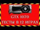 GTX 1070. Тесты в 12 играх и сравнение с GTX 980 Ti и GTX 980 - 1080p