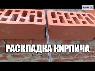 Урок №2.Раскладка кирпича. С чего начать кирпичную кладку? ehjr №2.hfcrkflrf rbhgbxf. c xtuj yfxfnm rbhgbxye. rkflre? ehjr №2.hf