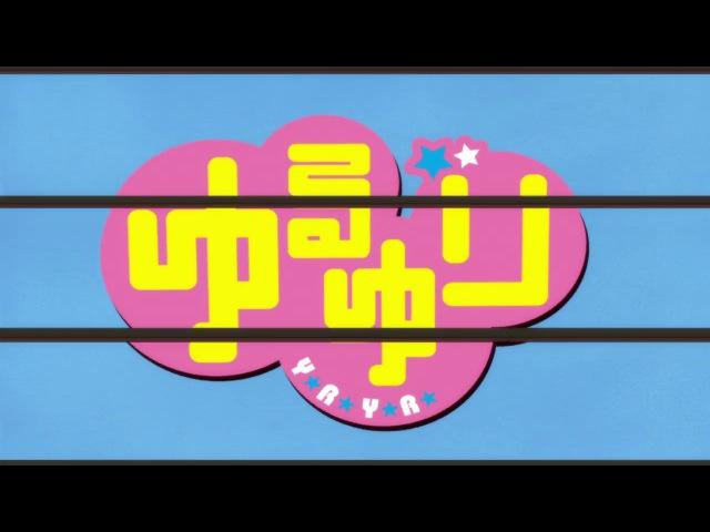 12 серия [TV-1] — Лилии на ветру/Yuru Yuri [Marclail AniDUB]