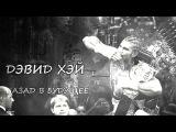 ДЭВИД ХЭЙ : НАЗАД В БУДУЩЕЕ | 720p (50 fps)