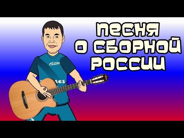Песня о сборной России песня от Мультбол