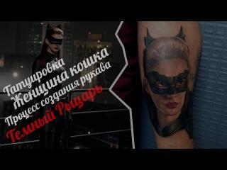 Тату мастер: Ирина Локтионова. Процесс рукава по фильму Темный рыцарь.