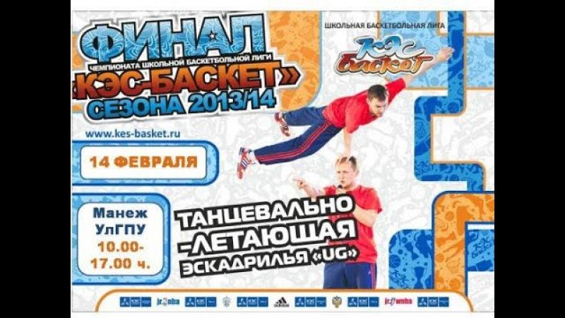 Летающие баскетболисты UG г Пермь в УлГПУ Финал КЭС БАСКЕТ 14 02 2014г