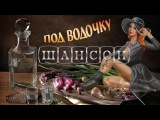ДУШЕВНЫЙ ШАНСОН ПОД ВОДОЧКУ  блатной сборник  классные песни